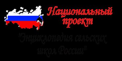 Энциклопедия сельских школ