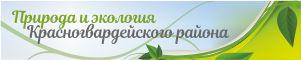 Природа и экология Красногвардейского района