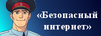 «Безопасный интернет». Профилактические материалы МВД