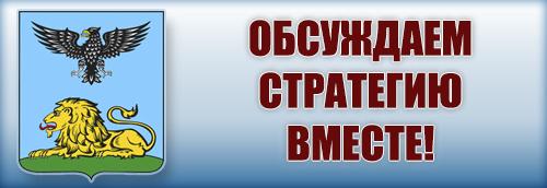 Проект Стратегии развития дошкольного, общего и дополнительного образования Белгородской области на 2013-2018 годы